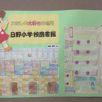 日野小学校の図書室