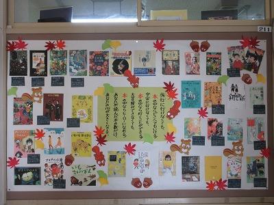 秋色の図書室。