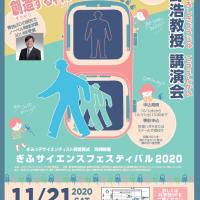 サイエンスフェスティバル2020講演会