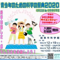 青少年のための科学の祭典2020岐阜大会 in岐阜市科学館