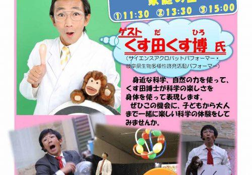 くす田博士のサイエンスアクロバットショーを行います!