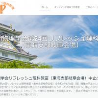 【オンデマンド】リフレッシュ理科教室